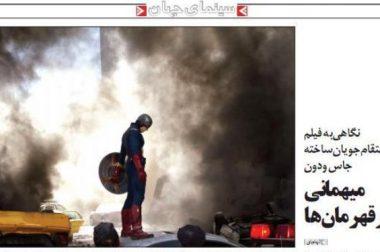 نقد فیلم انتقامجویان – روزنامه اعتماد