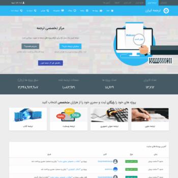 بهترین سایت های فریلنسری ایرانی - ترجمه ایران