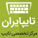 بهترین سایت های فریلنسری ایرانی - تایپایران